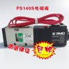 PS340S電磁閥